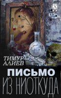 7books.ru_2016-11-04_14-36-15.cover