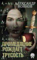 7books.ru_2016-11-04_14-36-19.cover