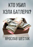7books.ru_2016-11-04_14-36-27.cover