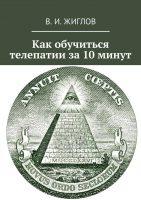 7books.ru_2016-11-04_14-37-07.cover