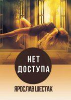 7books.ru_2016-11-04_14-37-11.cover