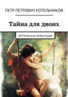 7books.ru_2016-11-04_14-38-07.cover