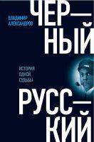 vladimir_aleksandrov__chernyj_russkij-_istoriya_odnoj_sudby