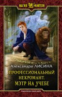 aleksandra_lisina__professionalnyj_nekromant-_metr_na_uchebe