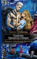 olga_gusejnova__galaktika-_printsessa_i_general