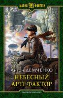 anton_demchenko__nebesnyj_artefaktor