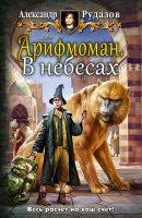 aleksandr_rudazov__arifmoman-_v_nebesah