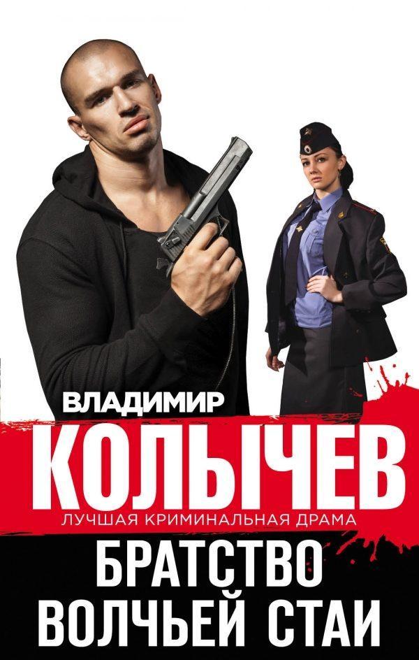 Владимир колычев книги скачать бесплатно fb2 торрент