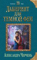 aleksandra_cherchen__labirint_dlya_temnoj_fei