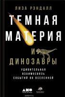 liza_rendall__temnaya_materiya_i_dinozavry-_udivitelnaya_vzaimosvyaz_sobytij_vo_