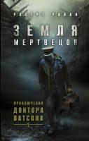 robert_rajan__zemlya_mertvetsov-_priklyucheniya_doktora_vatsona