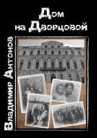 7books.ru_2016-11-11_15-32-15.cover