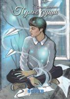7books.ru_2016-11-11_15-32-22.cover