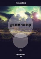 7books.ru_2016-11-11_15-32-25.cover