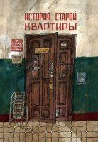 aleksandra_litvina__istoriya_staroj_kvartiry