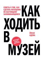 johan_idema__kak_hodit_v_muzej-_sovety_o_tom_kak_sdelat_poseschenie_ponastoyasch