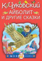 7books.ru_2016-11-15_10-46-43.cover