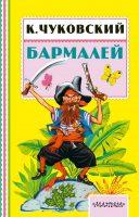 7books.ru_2016-11-15_10-46-46.cover