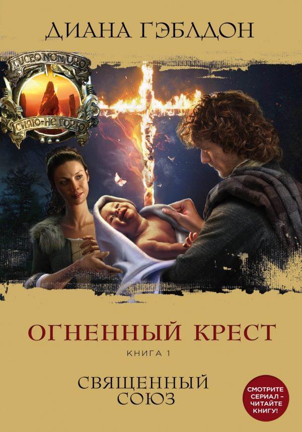 Скачать бесплатно книгу огненный крест гэблдон