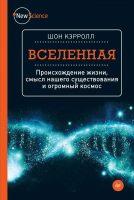 shon_kerroll__vselennaya-_proishozhdenie_zhizni_smysl_nashego_suschestvovaniya_i
