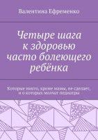 7books.ru_2016-11-18_11-20-10.cover