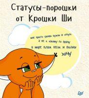 7books.ru_2016-11-20_13-45-18.cover