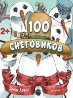 7books.ru_2016-11-20_13-45-32.cover