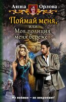 anna_orlova__pojmaj_menya_ili_moya_politsiya_menya_berezhet