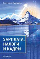 7books.ru_2016-11-22_09-30-41.cover