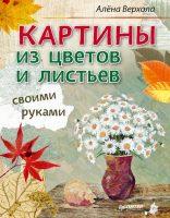 7books.ru_2016-11-22_09-30-50.cover