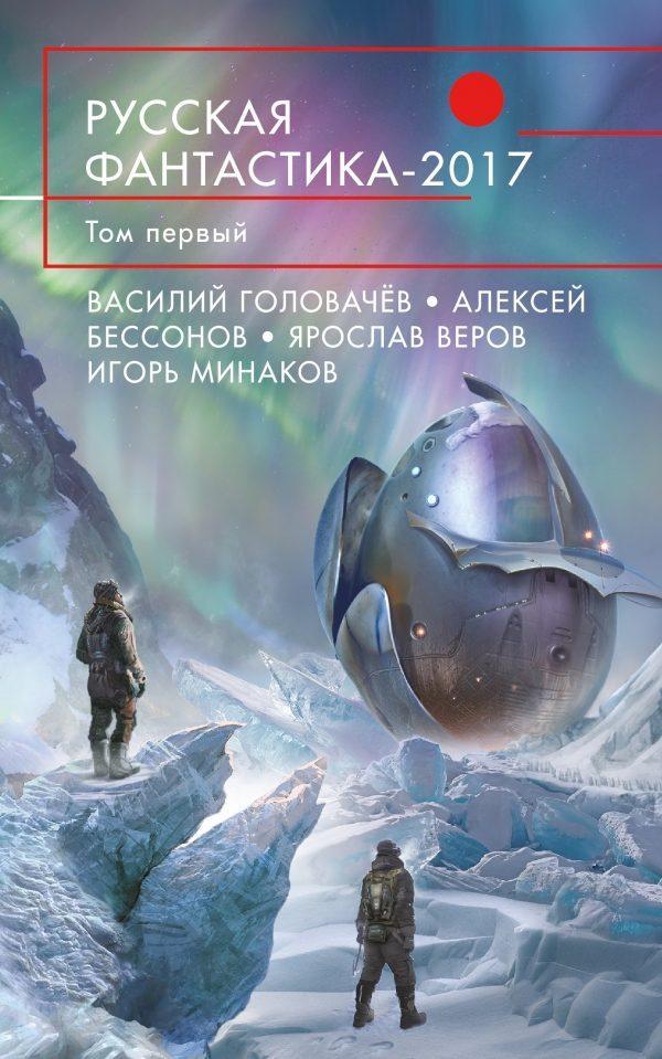 Русская фантастика книги fb2 скачать бесплатно торрент