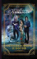 marina_komarova__oskolki_morya_i_bogov