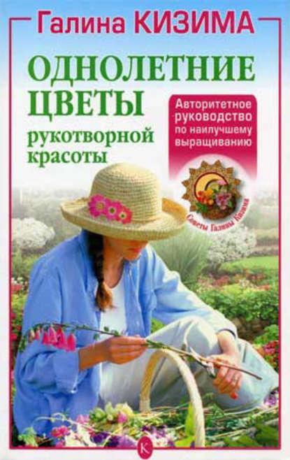 Галина кизима выращивание цветов 95