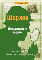 7books.ru_2016-11-23_10-26-11.cover