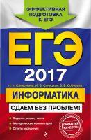 7books.ru_2016-11-24_09-25-24.cover