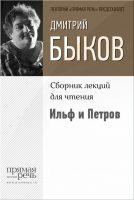 7books.ru_2016-11-24_09-25-48.cover