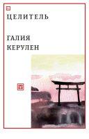 7books.ru_2016-11-24_09-26-12.cover
