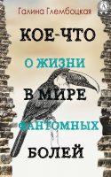 7books.ru_2016-11-24_09-27-11.cover