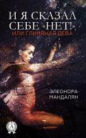 7books.ru_2016-11-24_09-27-42.cover