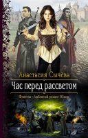 anastasiya_sychjova__chas_pered_rassvetom