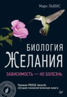 mark_lyuis__biologiya_zhelaniya-_zavisimost__ne_bolezn