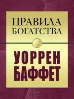 7books.ru_2016-11-25_10-51-15.cover