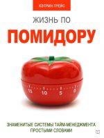 7books.ru_2016-11-25_10-51-35.cover
