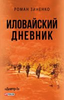 7books.ru_2016-11-26_22-37-48.cover