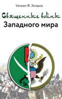 7books.ru_2016-11-26_22-38-06.cover