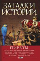 7books.ru_2016-11-26_22-38-10.cover