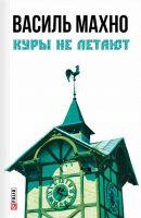 7books.ru_2016-11-26_22-38-17.cover