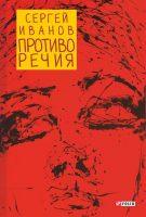 7books.ru_2016-11-26_22-38-21.cover