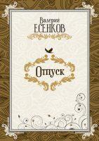 7books.ru_2016-11-26_22-38-46.cover