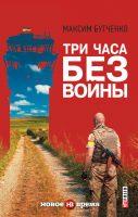 7books.ru_2016-11-26_22-38-57.cover